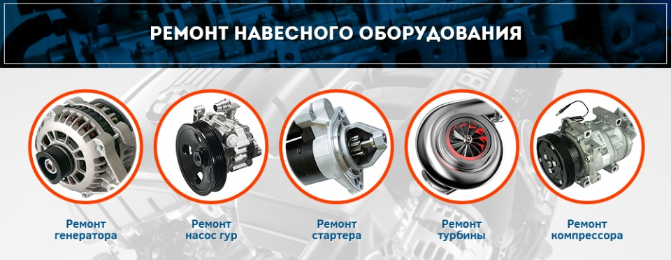 Ремонт стартера, генератора, турбины, насоса гур, дросселя (дроссельной заслонки), заправка компрессора кондиционера rhv (dw10) 2.0 jtd фиат дукато (230)/ducato (230)
