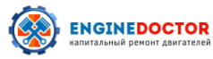 EngineDoctor - капитальный ремонт двигателей в Москве